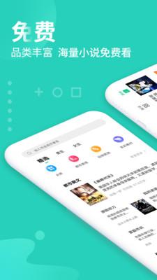 風讀小說app截圖1