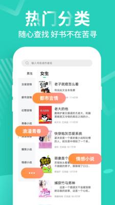 風讀小說app截圖4