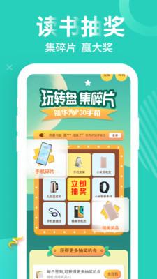 風讀小說app截圖3