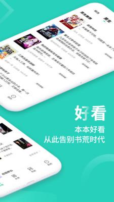 風讀小說app截圖2