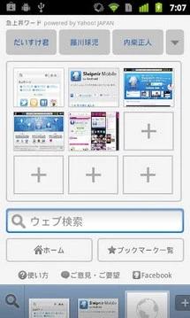神馬瀏覽器中文手機版截圖5