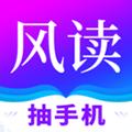 風讀小說app