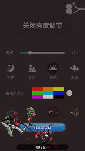 手機屏幕亮度調節app截圖2