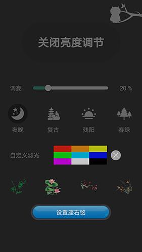 手機屏幕亮度調節app截圖3