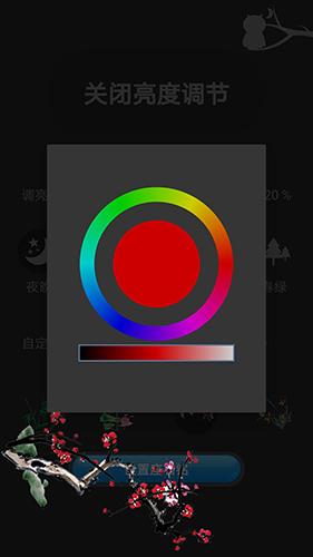 手機屏幕亮度調節app截圖1
