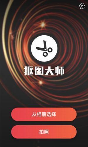 愛摳圖大師app截圖1