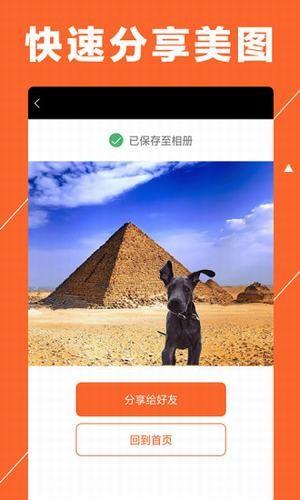 愛摳圖大師app截圖4