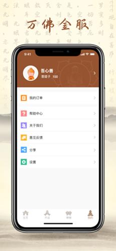 萬佛金服app截圖2