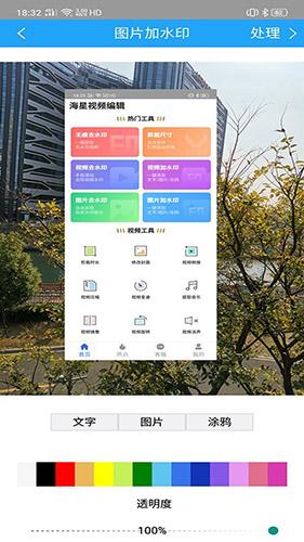 海星視頻編輯app截圖3