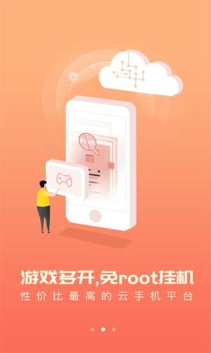 爱云兔app截图3