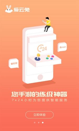 爱云兔app截图1
