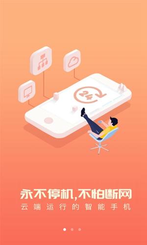 爱云兔app截图5