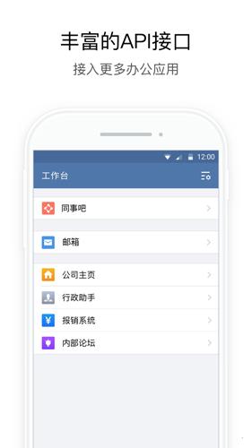 政务微信app截图3