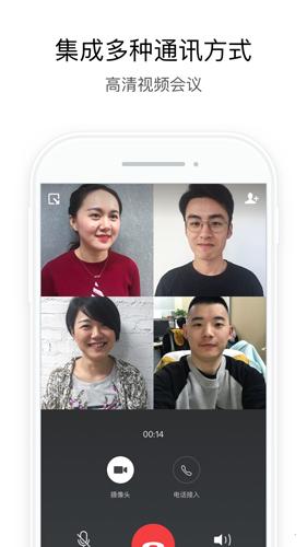 政务微信app截图2