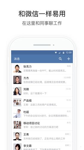 政务微信app截图1