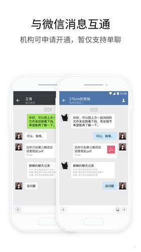 政务微信app截图4