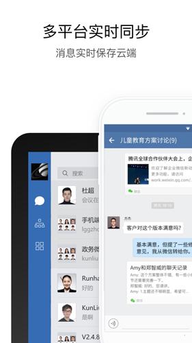 政务微信app截图5