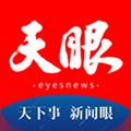 天眼新聞app