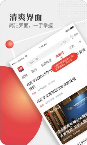天眼新聞app截圖1