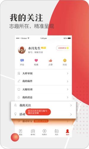 天眼新聞app截圖5