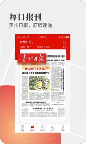 天眼新聞app截圖4