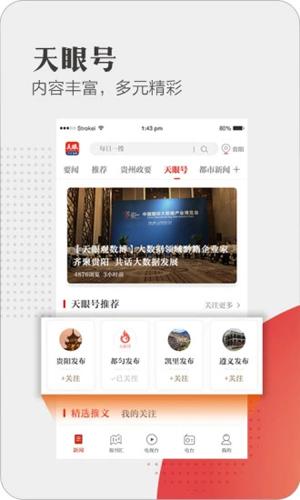 天眼新聞app截圖3