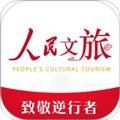 人民文旅app