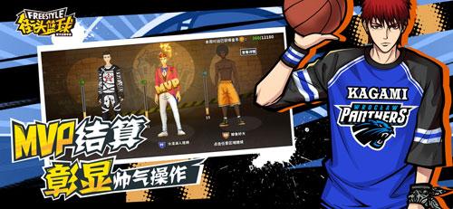 街头篮球截图2