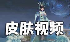 王者榮耀西施沉魚皮膚視頻 技能特效展示動畫