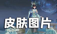 王者荣耀西施沉鱼皮肤海报 高清图片展示