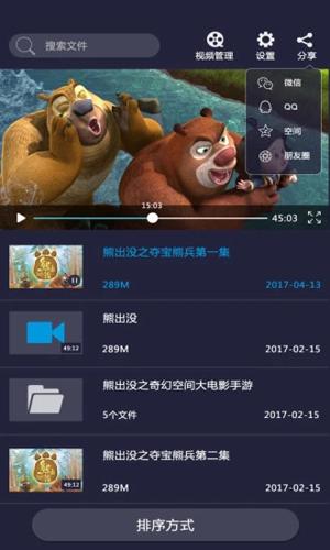 吉播影音先鋒app截圖2