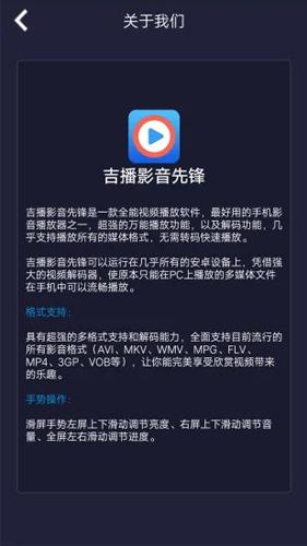 吉播影音先鋒app截圖1