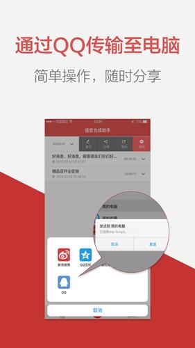 語音合成助手app截圖2