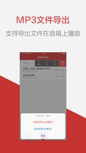 語音合成助手app截圖1