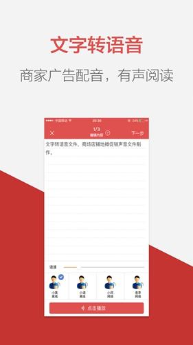 語音合成助手app截圖4