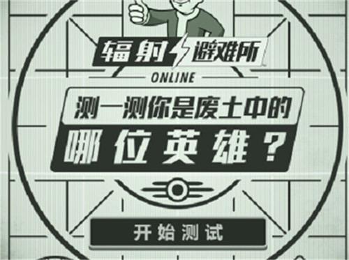 辐射避难所Online3