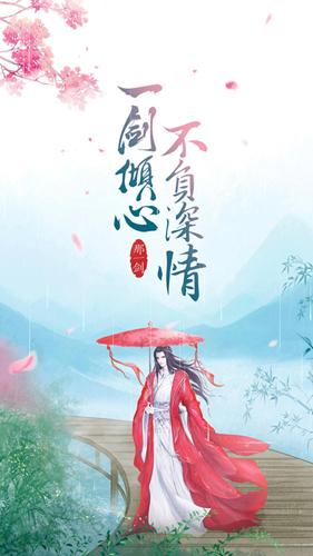 那一剑江湖截图1
