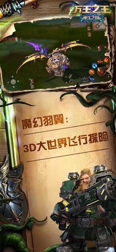 萬王之王3D截圖4