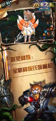 萬王之王3D截圖2