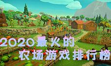 农场手游哪个好玩 2020最火的农场游戏排行榜推荐