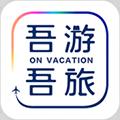 吾游吾旅app