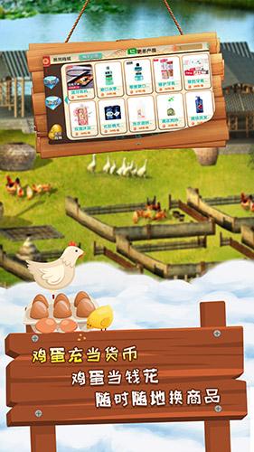 一乙農場app截圖2