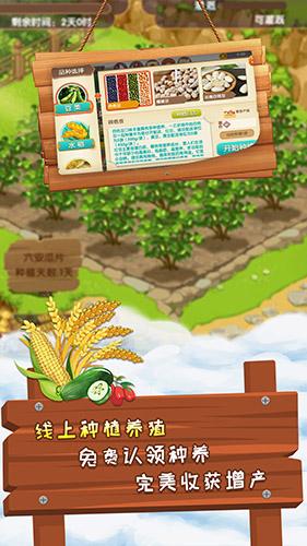 一乙農場app截圖1