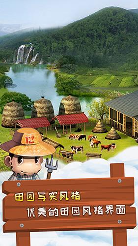 一乙農場app截圖4