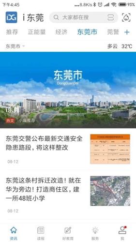 i東莞app截圖3