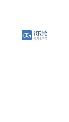 i東莞app截圖1