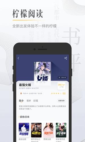 檸檬小說app截圖4