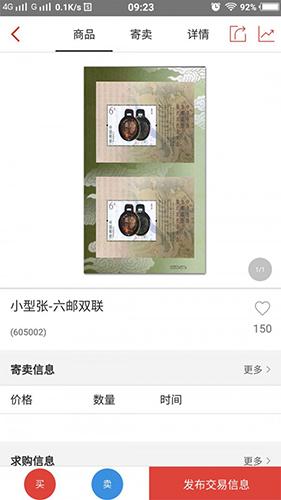 京東文娛寄賣app截圖4