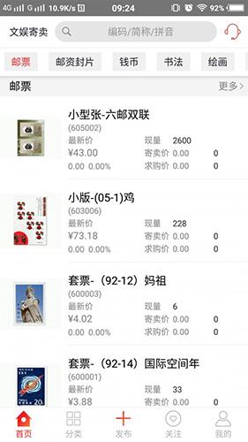 京東文娛寄賣app截圖3