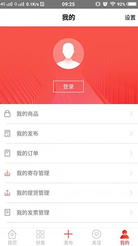 京東文娛寄賣app截圖2
